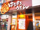 はなまるうどん 横浜西口パルナード店