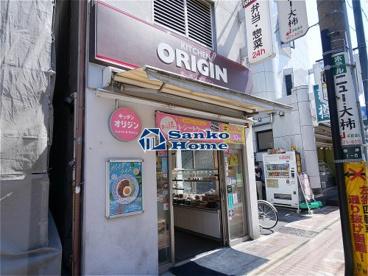 キッチンオリジン 鶯谷店の画像1