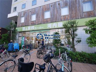 業務スーパー 上野公園店の画像1