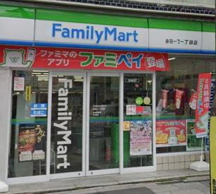 ファミリーマート 赤羽一丁目店の画像1
