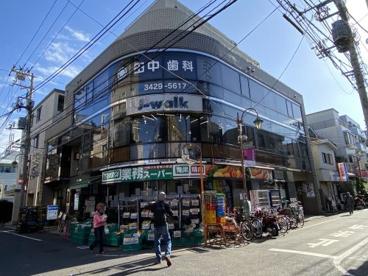 業務スーパー 梅ケ丘店の画像1