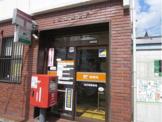 池田畑郵便局