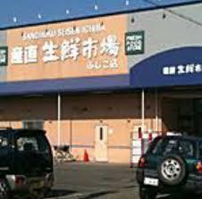 産直生鮮市場 ふしこ店の画像1