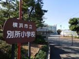 横浜市立別所小学校