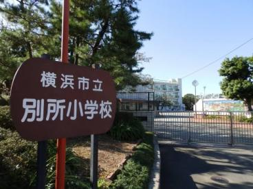 横浜市立別所小学校の画像1