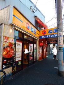 松屋井土ヶ谷店の画像1