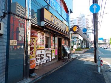 カレーハウスCoCo壱番屋京急井土ヶ谷駅前店の画像1