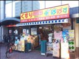 ぱぱす薬局 要町店