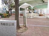 西梅田公園