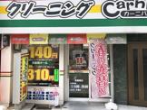 Carnival(カーニバル)クリーニング 高麗橋店