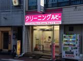 CLEANING Ruby(クリーニングルビー) 東野田店