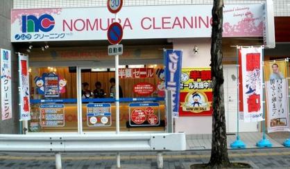 ノムラクリーニング 堺筋本町店の画像1