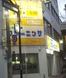 株式会社フタバクリーニング 天神橋8丁目店