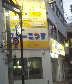 株式会社フタバクリーニング 天神橋8丁目店の画像1
