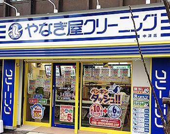 やなぎ屋クリーニング中津店の画像1