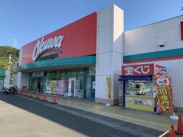オークワ 紀三井寺店の画像1