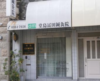 堂島冨田鍼灸整骨院の画像1