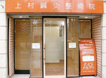 上村鍼灸整骨院の画像1