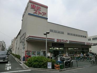 東武ストア西尾久店の画像1