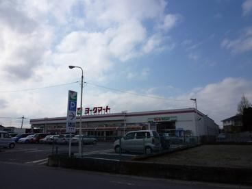 ヨークマート新柏店の画像1