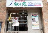 叙々苑キッチン 大阪扇町店
