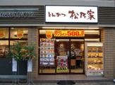 松乃家 南森町店