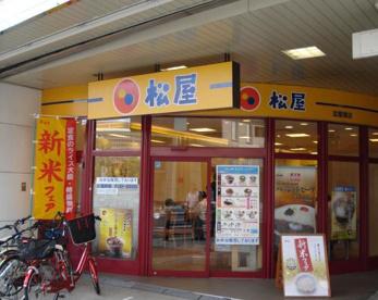 松屋 淀屋橋店の画像1
