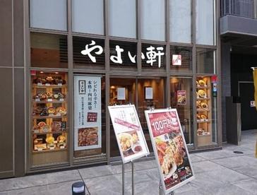 やよい軒 ユニゾイン北浜店の画像1