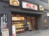やよい軒 京橋店