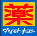 調剤薬局 マツモトキヨシ 千駄堀店