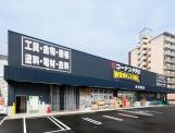 コーナンPRO WORK&TOOL本庄西店