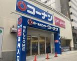 ホームセンターコーナン西本町店