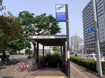 千代県庁口駅の画像1