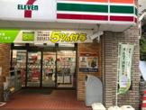 セブンイレブン 豊島北大塚2丁目店