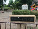 西巣鴨公園