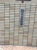 私立十文字高校