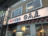 日高屋 大塚南口店