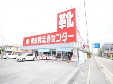 東京靴流通センター 海老名河原口店の画像1
