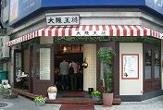 大阪王将 梅田太融寺店