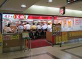 餃子の王将大阪駅前第3ビル店