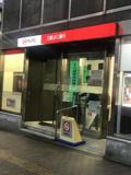 三菱UFJ銀行大塚支店