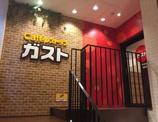 ガスト 堺筋本町店
