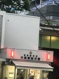 巣鴨警察署 大塚駅前交番