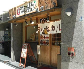 まいどおおきに食堂内平野町食堂の画像1