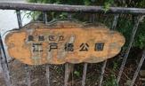江戸橋公園
