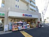 クリエイトSD(エス・ディー) 世田谷四丁目店