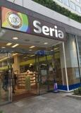 Seria(セリア) 紀伊國屋本町店