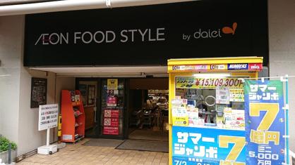 daiei(ダイエー) 東三国店の画像1