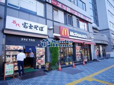 マクドナルド 田端駅前店の画像1