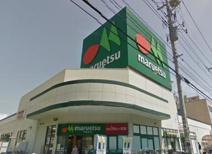 maruetsu(マルエツ) 松原店